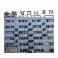 安徽省口腔医院种植科