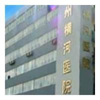 杭州市横河医院口腔科