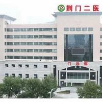 荆门市第二人民医院口腔科
