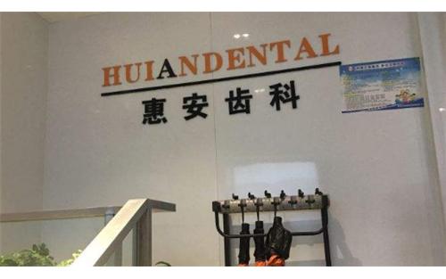 兰州惠安齿科诊所牙齿种植