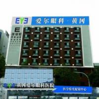 黄冈爱尔眼科医院全激光飞秒手术