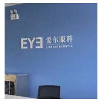赤壁爱尔眼科医院全飞秒激光近视矫正