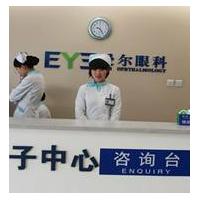 邵东爱尔眼科医院激光飞秒近视手术