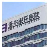 邵阳双清爱尔眼科门诊部半飞秒激光手术