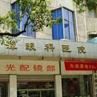 湘潭市眼科医院全飞秒近视矫正手术