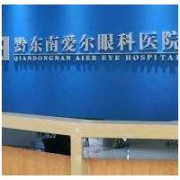 黔东南爱尔眼科医院半飞秒近视矫正手术