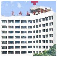 青海红十字医院青海省监狱管理局中心医院口腔科牙齿矫正