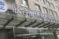 天津联合丽格整形医院隆鼻案例分享价格多少钱