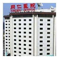 北京排名前十的同仁医院整形科