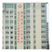 韶关排名前三的第一人民医院整形科