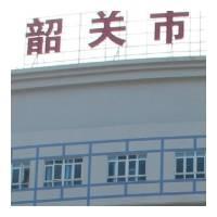 韶关市排名前十的隆胸整形医院