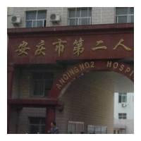 安庆市第二人民医院眼科激光近视手术