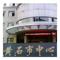 黄石市中心医院眼科近视眼激光手术