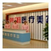 郴州韩雅医疗美容医院
