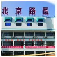 日照市北京路医院纯韩整形中心