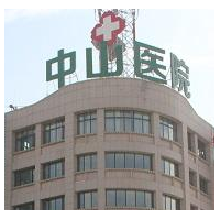 宁夏中山医院医学美容科