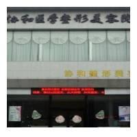 辽阳徐野医疗美容诊所