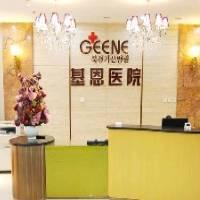 北京基恩医疗美容医院