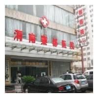 渭南秦都医院整形美容中心