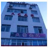 陇南天艺医疗美容诊所