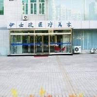 北京伊士波医疗美容门诊部