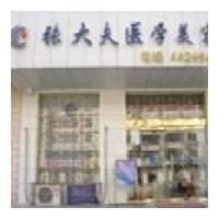 濮阳张予川医学美容诊所