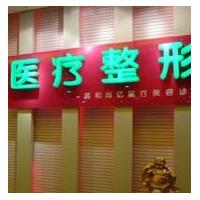 北京嘉和尚亿医疗美容诊所