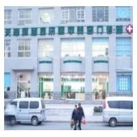 天津同济医学美容门诊部
