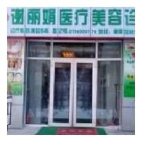 哈尔滨谢丽娟医疗美容诊所