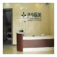 北京贵美汇医疗美容医院