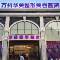 重庆万州华美紫馨整形美容医院