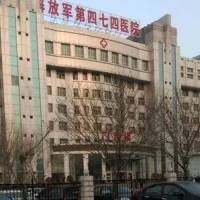 解放军474医院激光美容中心假体隆鼻