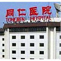 北京同仁医院热玛吉