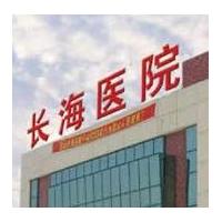 上海长海医院热玛吉