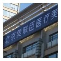 北京美联臣fotona4d欧洲之星