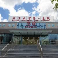 北京大学第一医院热玛吉
