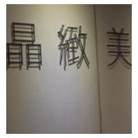 北京晶致美学fotona4d欧洲之星