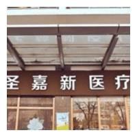 北京圣嘉新欧洲之星抗衰