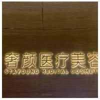 杭州奢颜fotona4d欧洲之星