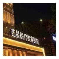 北京艺星欧洲之星抗衰