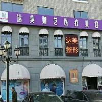 北京达美如艺医疗美容门诊部热玛吉