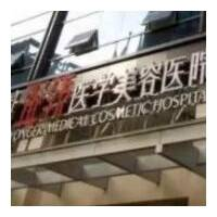 长沙亚韩医学美容医院热玛吉