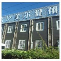 北京伊美尔健翔医院热玛吉