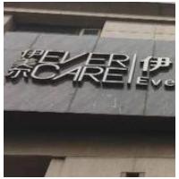 北京伊美尔紫竹医疗美容门诊部热玛吉
