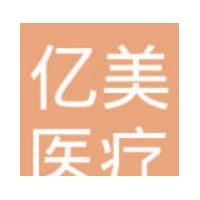 北京亿美医疗美容诊所热玛吉