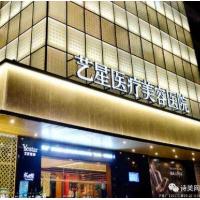 北京艺星医疗美容医院热玛吉