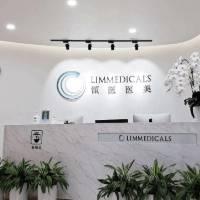 北京领医医疗美容诊所热玛吉