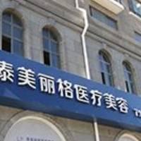 北京泰美丽格医疗美容诊所热玛吉