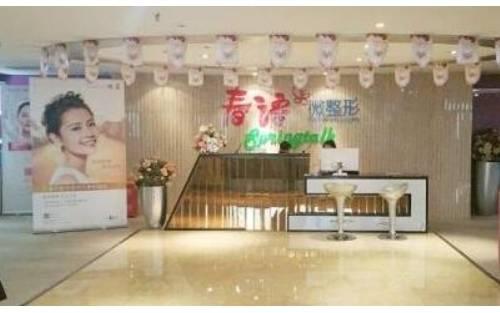 长沙市春语医疗美容有限公司热玛吉