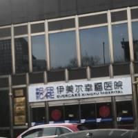 北京新时代伊美尔幸福医学美容专科医院热玛吉